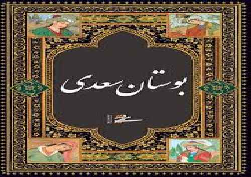 مقاله در مورد بوستان سعدی