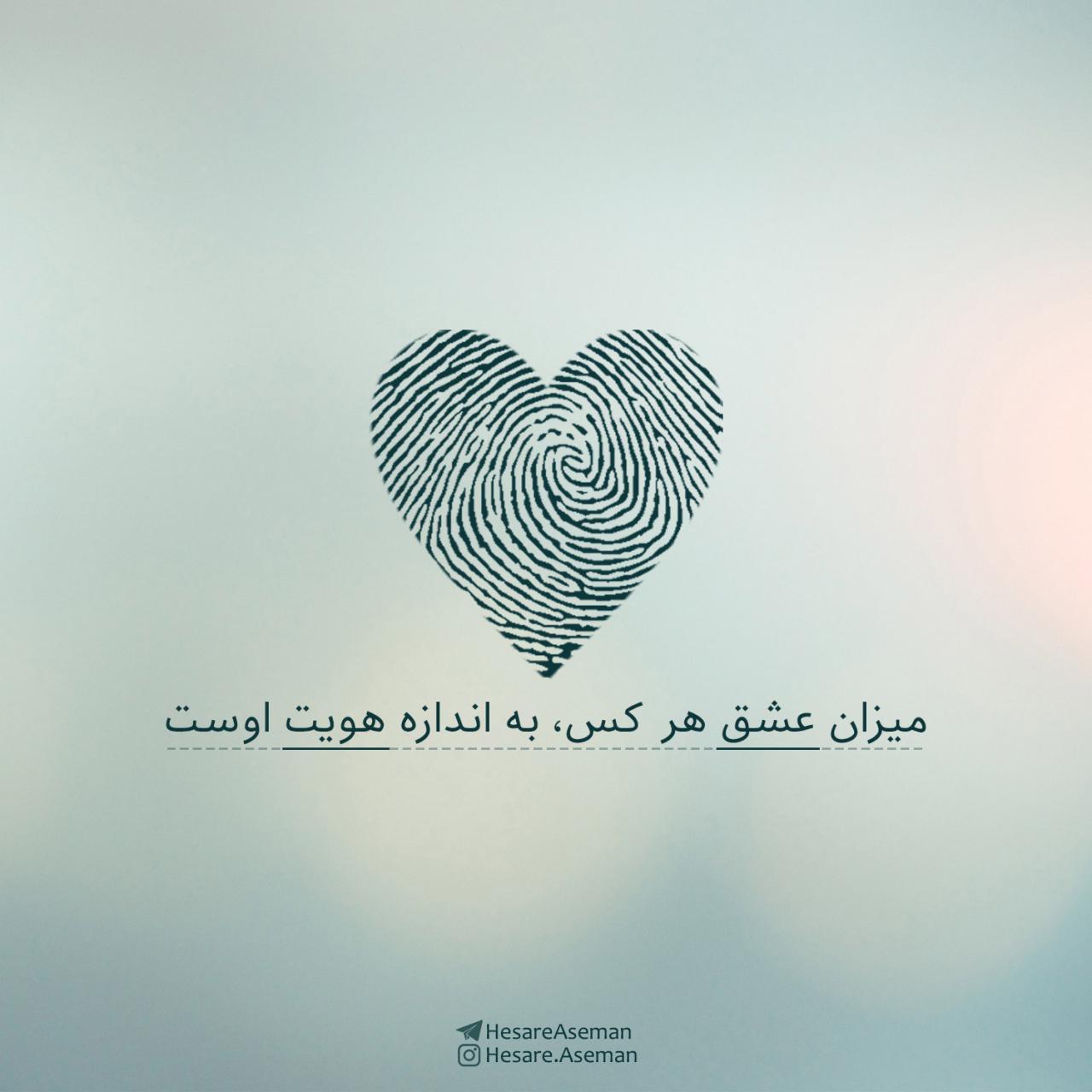 تا ابد هم از اینکه بهش گفتم دوستت دارم، پشیمون نمیشم