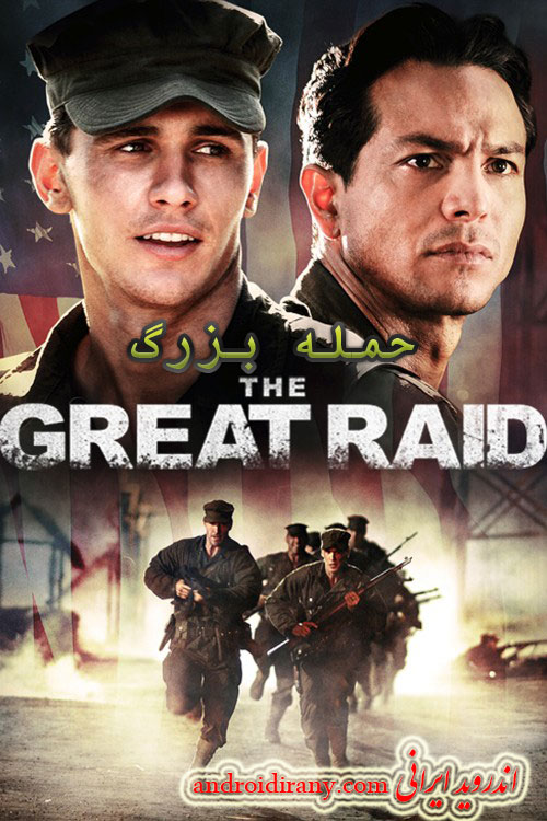 دانلود فیلم دوبله فارسی حمله بزرگ The Great Raid 2005
