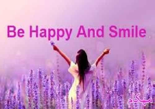 کتاب چگونه شاد و خنده رو باشیم