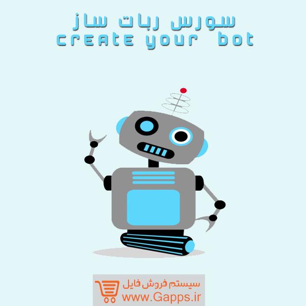 ساخت ربات ساز مثل creatyourbot
