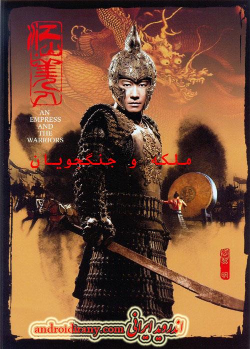 دانلود فیلم دوبله فارسی ملکه و جنگجویان An Empress And The Warrior 2008