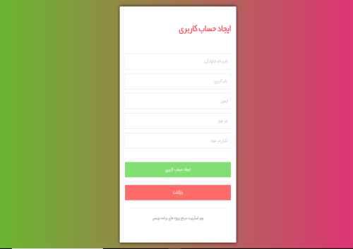 دانلود فرم ثبت نام در سایت و ورود با نام کاربری