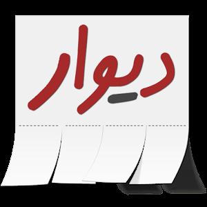 دانلود رایگان برنامه Divar v10.1.3 - برنامه دیوار خرید و فروش بی واسطه در ایران برای اندروید و آی او اس