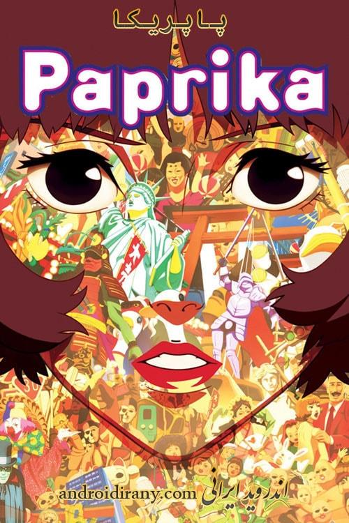 دانلود انیمیشن دوبله فارسی پاپریکا Paprika 2006