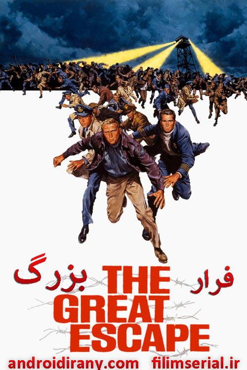 دانلود فیلم دوبله فارسی فرار بزرگ The Great Escape 1963