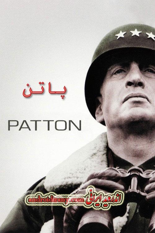 دانلود فیلم دوبله فارسی پاتن Patton 1970