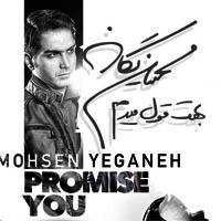 تبلچر آهنگ بهت قول میدم از محسن یگانه