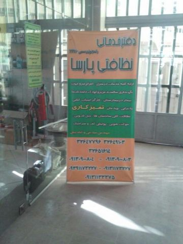 15 سال سابقه سنگ سابی انواع سنگ در اصفهان با شرکت پارسا اصفهان