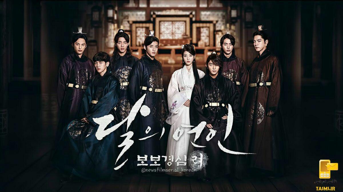 دانلود سریال کره ای عاشقان ماه Moon Lovers سانسور شده
