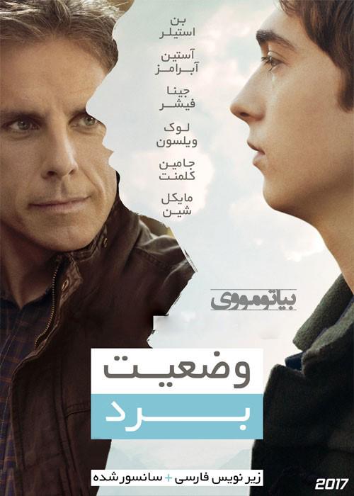 دانلود فیلم Brads Status 2017 وضعیت برد با دوبله فارسی