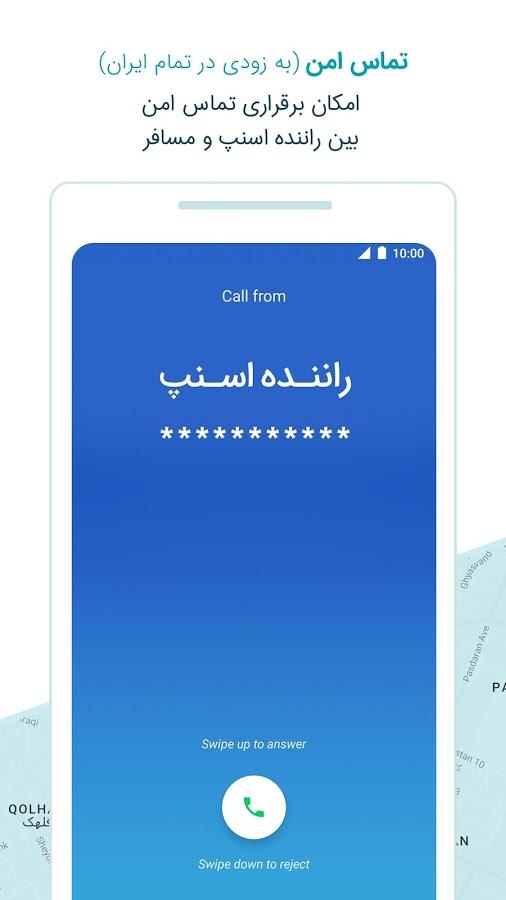 دانلود رایگان برنامه درخواست تاکسی اسنپ Snapp