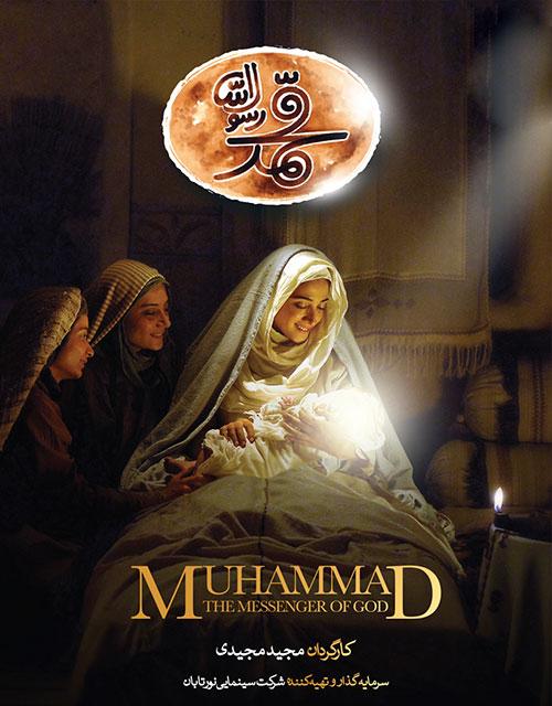 دانلود رایگان فیلم ایرانی محمد رسول الله
