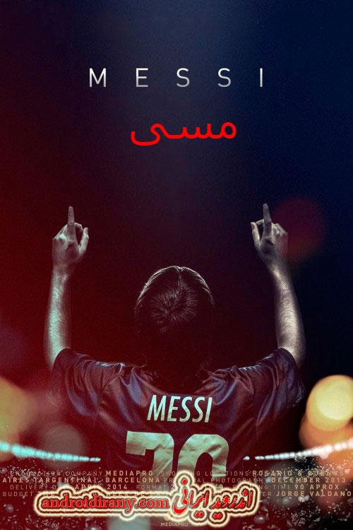 دانلود مستند دوبله فارسی مسی Messi 2014
