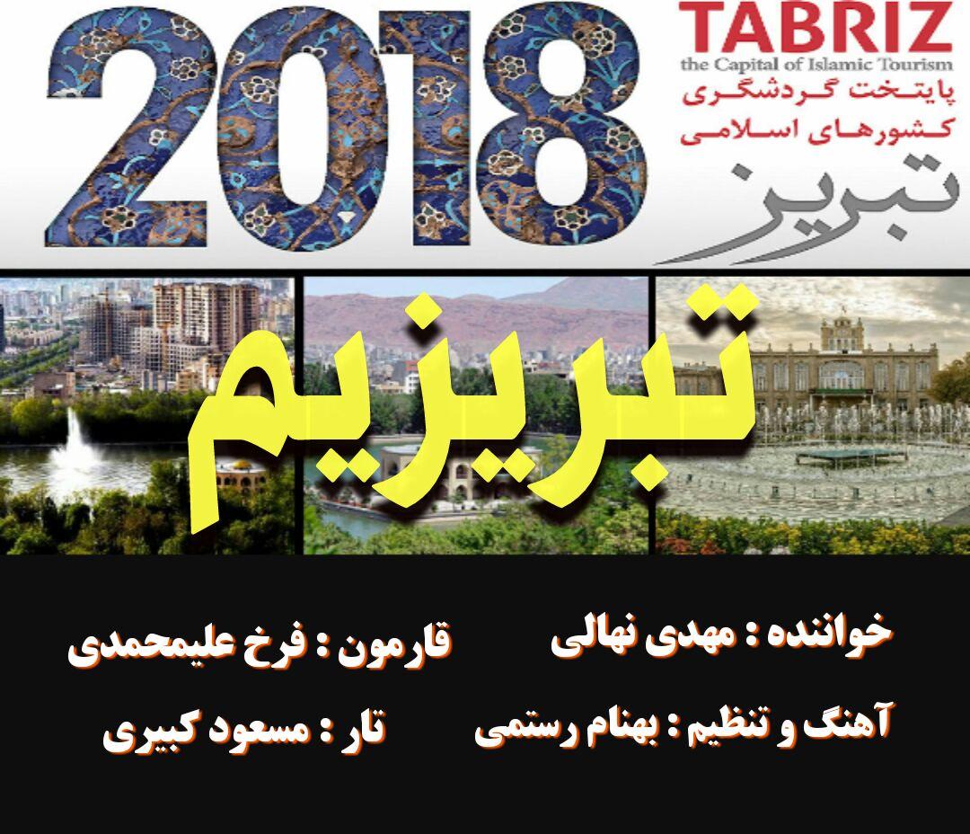 دانلود اهنگ تبریزیم