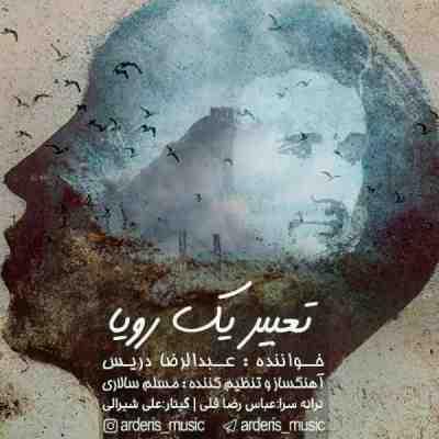 متن آهنگ تعبیر یک رویا از عبدالرضا دریس