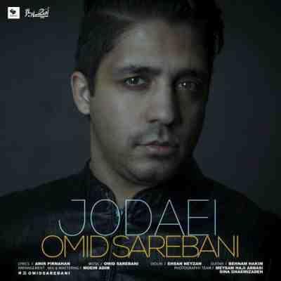 متن آهنگ جدایی از امید ساربانی