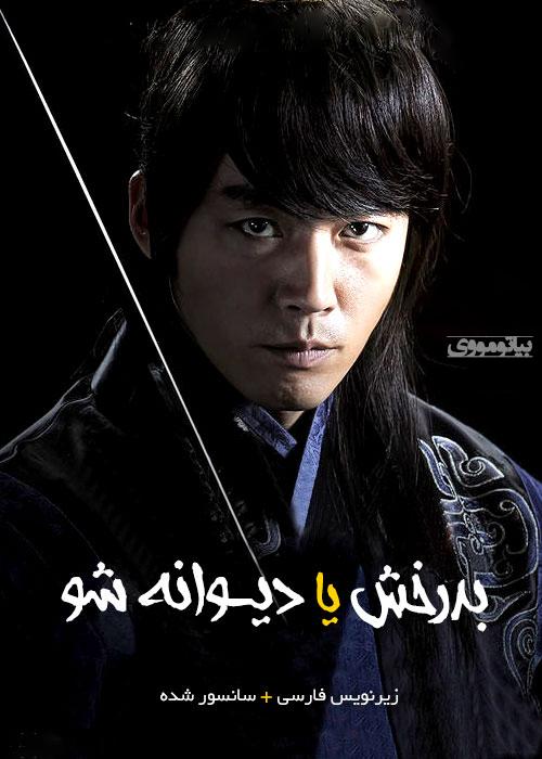 دانلود سریال بدرخش یا دیوانه شو Shine or Go Crazy با زیرنویس فارسی