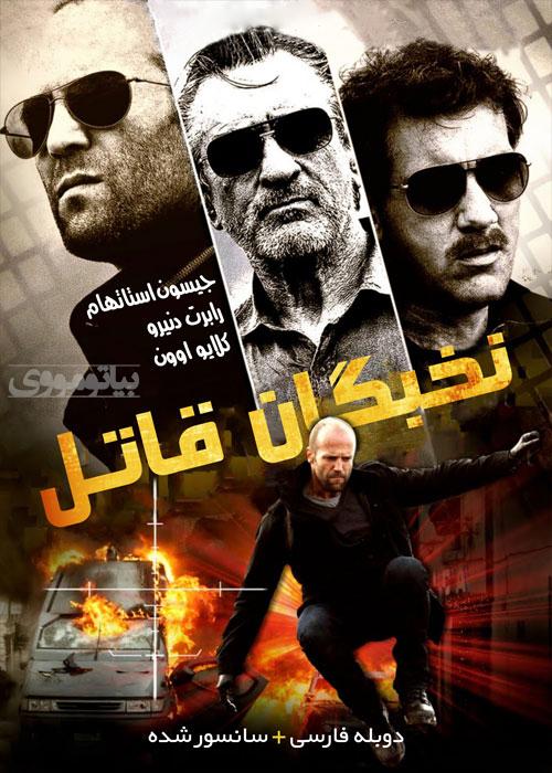 دانلود فیلم Killer Elite 2011 نخبگان قاتل با دوبله فارسی
