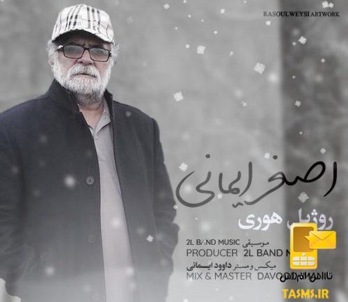 آهنگ جدید اصغر ایمانی به نام روژیل هوری