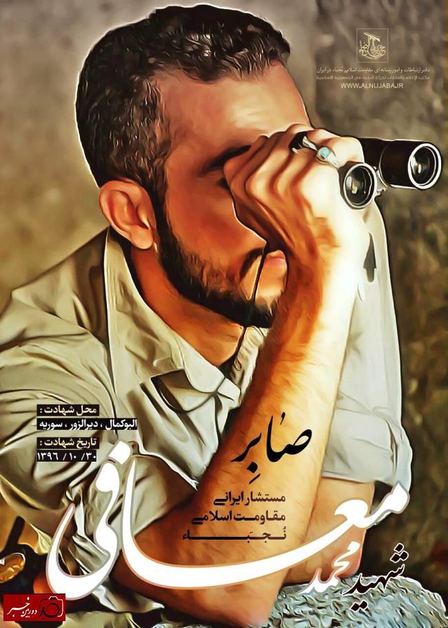 پوستر شهید مدافع حرم محمد معافی/سری دوم