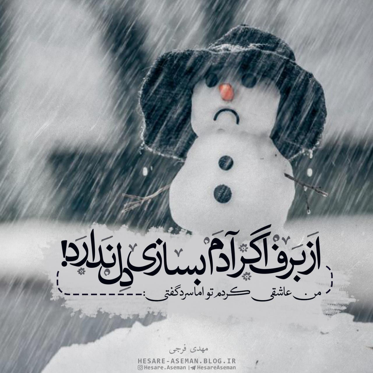 از برف اگر آدم بسازی دل ندارد!