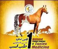 نخستين کنگره ملي طب اسب در اهواز