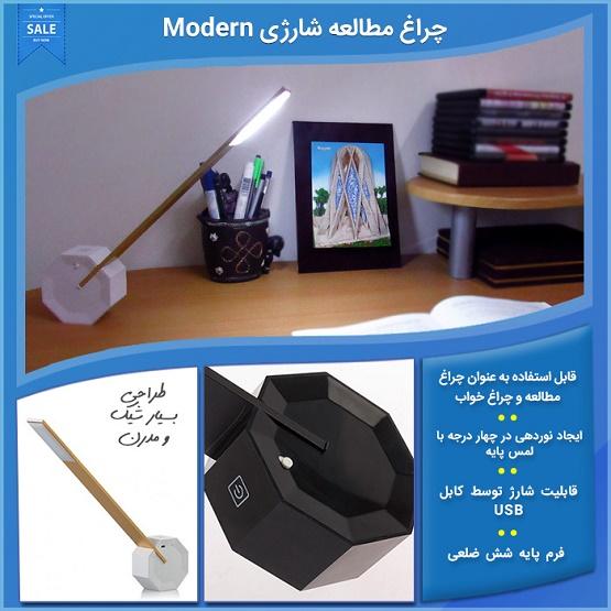 چراغ مطالعه شارژی Modern