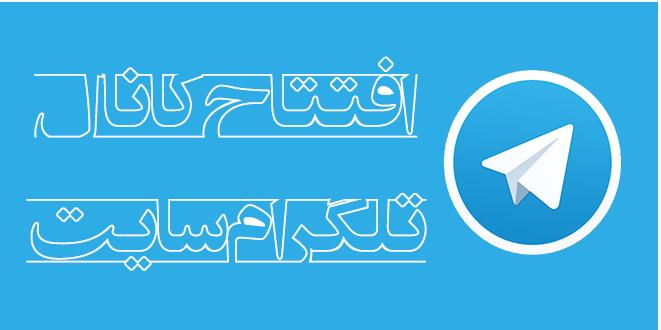 کانال تلگرام بمب خنده صمد ممد راه اندازی شد