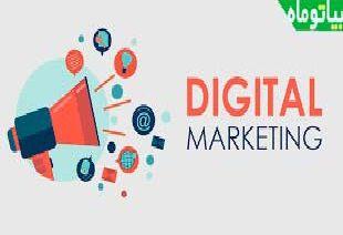 دیجیتال مارکتینگ (Digital Marketing) چیست؟