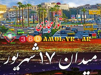 تور مجازی میدان 17 شهریور آمل