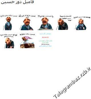 استیکر تلگرام اسم حسین