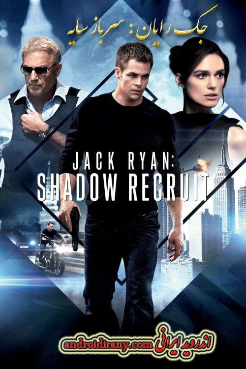 دانلود فیلم دوبله فارسی جک رایان:سرباز سایه Jack Ryan:Shadow Recruit 2014