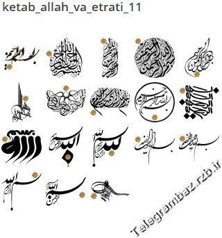 استیکر تلگرام ketab_allah_va_etrati_11