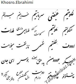 استیکر تلگرام Khosro.Ebrahimi