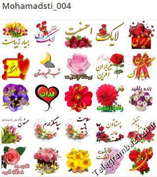 استیکر تلگرام mohamadsti_004