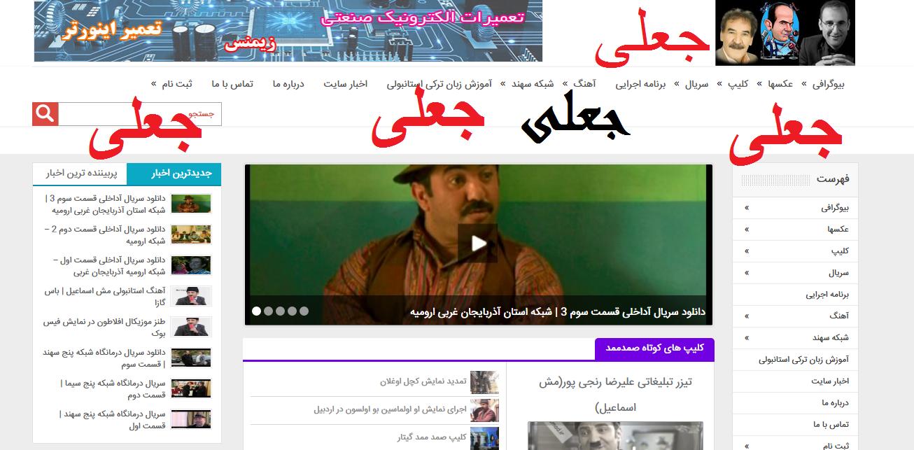 سایت صمد ممد جعلی است|www.samadmamad.ir