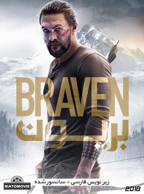 دانلود فیلم Braven 2018 بریون با زیرنویس فارسی