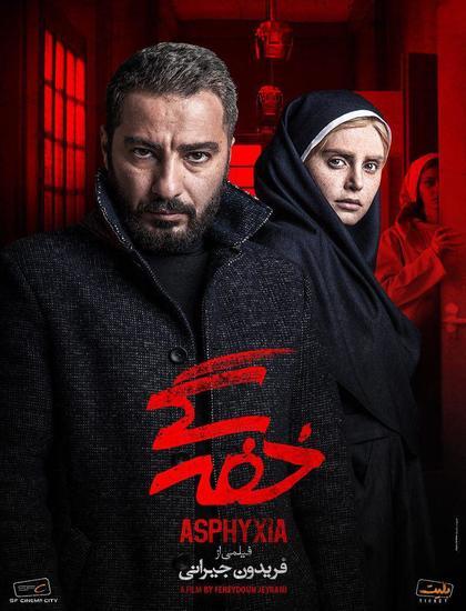 دانلود فیلم ایرانی خفهگی