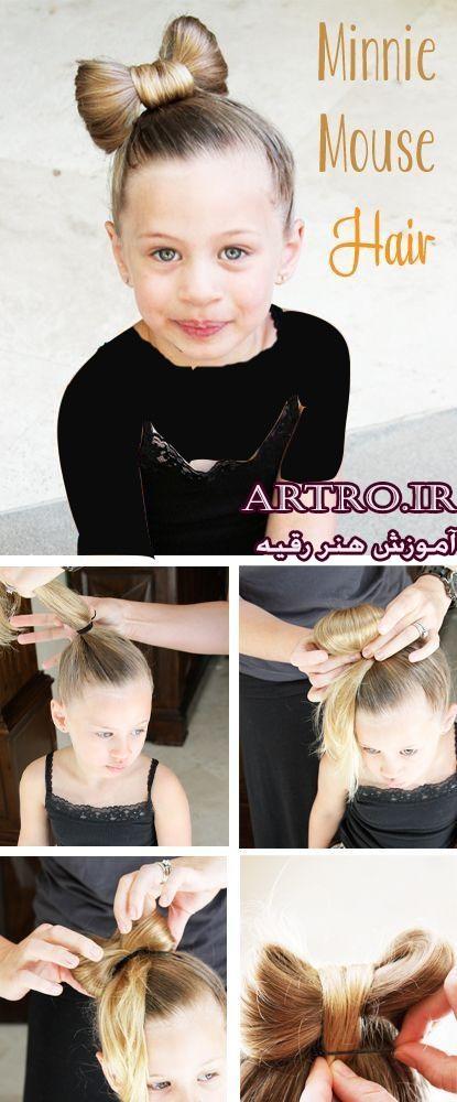 آموزش بستن موهای دخترانه,