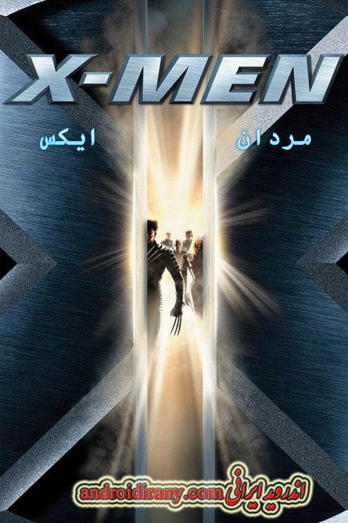 دانلود فیلم دوبله فارسی مردان ایکس X-Men 2000