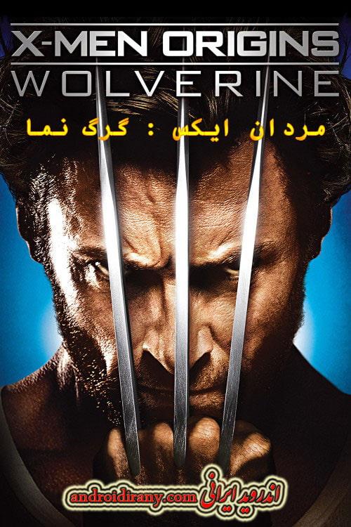 دانلود فیلم دوبله فارسی مردان ایکس:گرگ نما X-Men Origins:Wolverine 2009