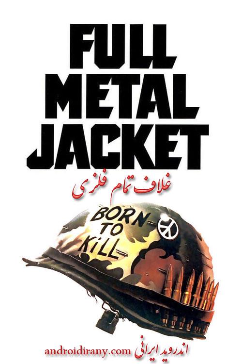 دانلود فیلم دوبله فارسی غلاف تمام فلزی Full Metal Jacket 1987