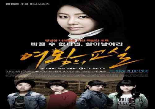 دانلود سریال کره ای ملکه کلاس The Queens Classroom