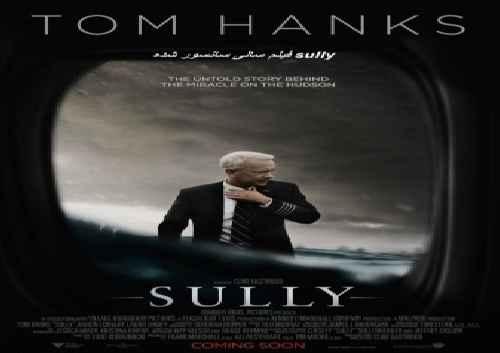 دانلود فیلم خارجی سالی sully