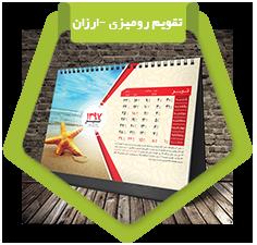 چاپ تقویم رومیزی ارزان