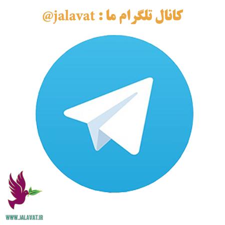 کانال تلگرام جلوات
