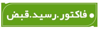 چاپ فاکتور -چاپ رسید-چاپ قبض