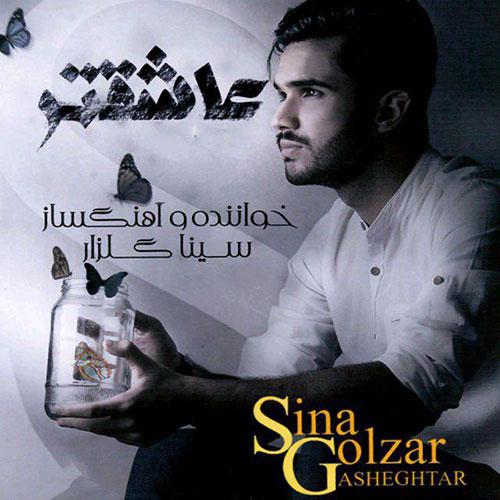 آلبوم جدید سینا گلزار به نام عاشقتر