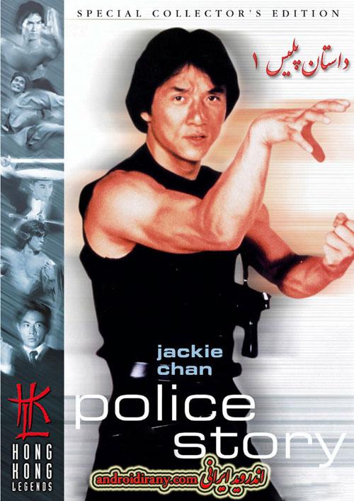 دانلود فیلم دوبله فارسی داستان پلیس 1 Police Story 1985